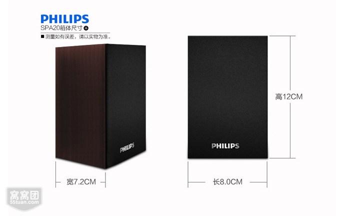 Recensione Philips SPA20/12